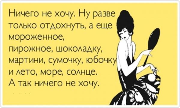 http://dnevnyk-uspeha.com/wp-content/uploads/2017/12/nichego-ne-hochu-delat.jpg