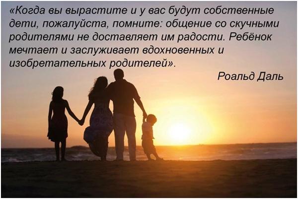citata-o-roditeljah-i-detjah