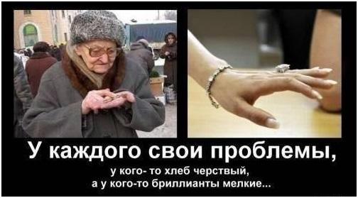 demotivator-u-kazhdogo-svoi-problemy