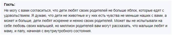 komenty-vozmushhennyh-mamash-odin