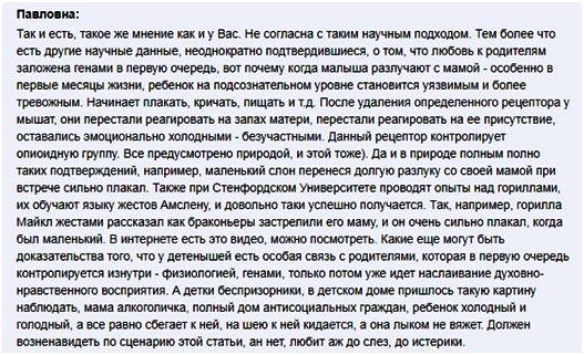 komenty-vozmushhennyh-mamash-tri