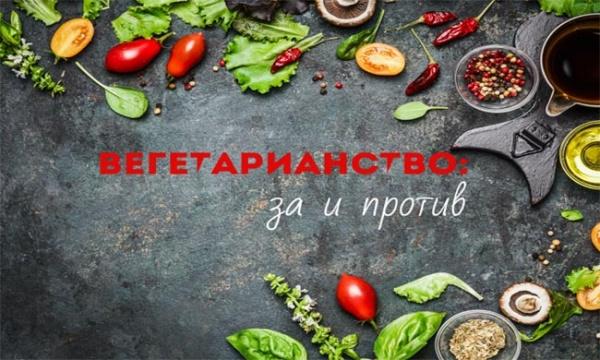 vegetarianstvo-za-i-protiv