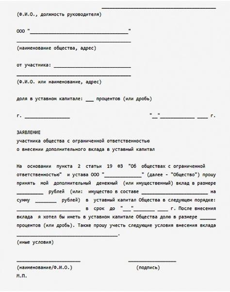 obrazec-zajavlenija-ob-uvelichenii-ustavnogo-kapitala