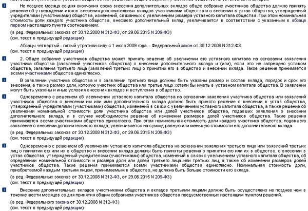 statja-uvelichenie-ustavnogo-kapitala-obshhestva