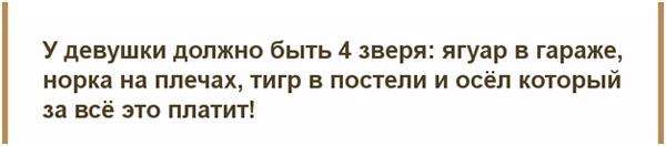 status-pro-devushek