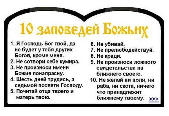 zapovedi-Bozhi