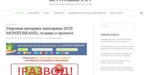 bez-obmana-24-7