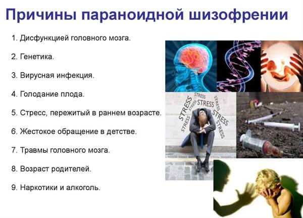 prichiny-shizofrenii