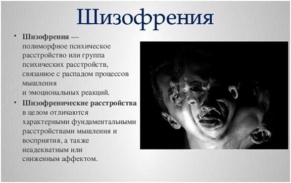 shizofrenija-jeto