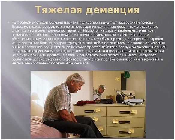 tjazhelaja-demencija
