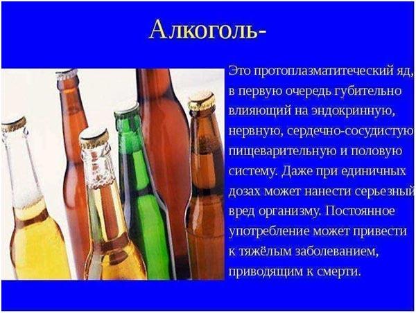 vlijanie-alkogolja