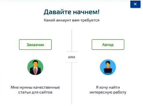 birzha-Copylancer-registracija-vybor-profilja