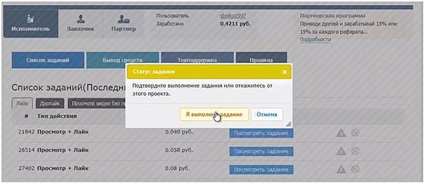 birzha-SMMOK-otmetka-o-vypolnenii-zadanija