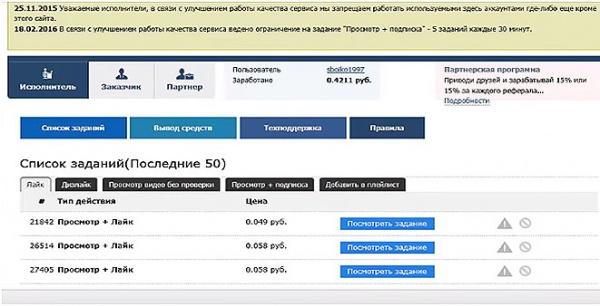 birzha-SMMOK-spisok-aktivnyh-zadanij