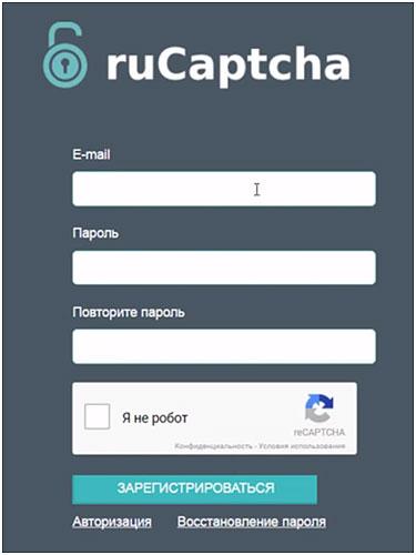 birzha-ruCaptcha-registracija