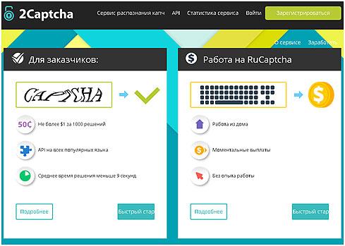 birzha-vvoda-kapchej-2Captcha