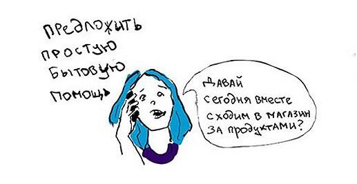 pomoshh-cheloveku-v-depressii