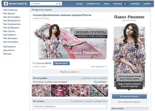 razvitaja-set-vkontakte