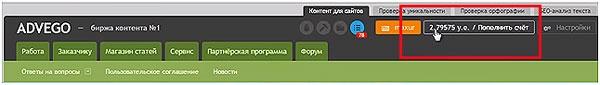 sajt-Advego-ru-nachislenie-zarabotka