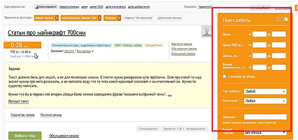 sajt-Advego-ru-sptsok-aktivnyh-zadanij