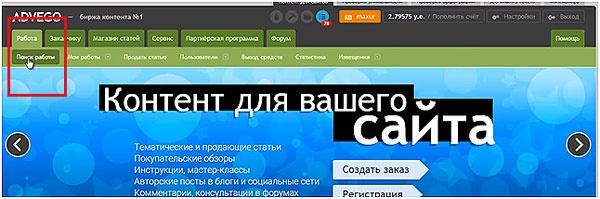 sajt-Advego-ru-vybor-klavishi-rabota