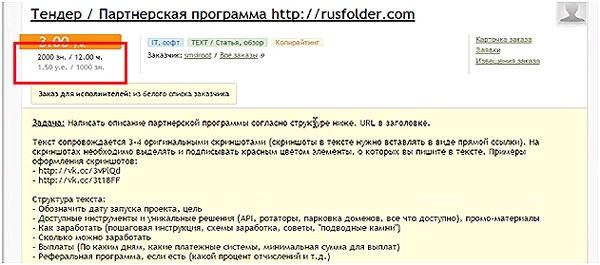 sajt-Advego-ru-vybor-podat-zajavku-na-uchastie