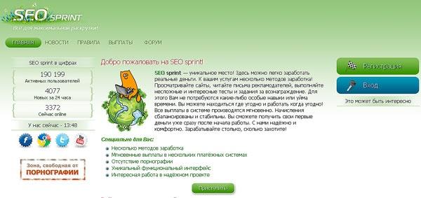 seosprint-registracija-na-sajte