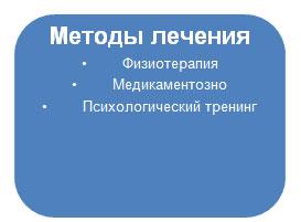 vegetativnyj-kriz-ili-panicheskaja-ataka-lechenie
