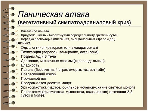 vegetativnyj-kriz-ili-panicheskaja-ataka-simptomy