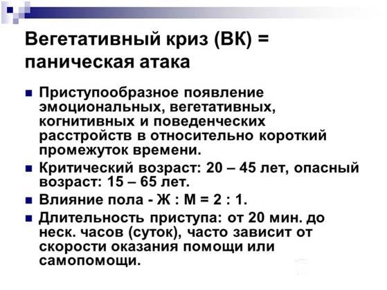 vegetativnyj-kriz-ili-panicheskaja-ataka