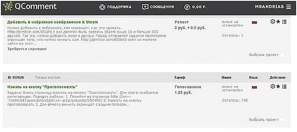 zarabotok-na-QComment-ru-opisanie-zadanija