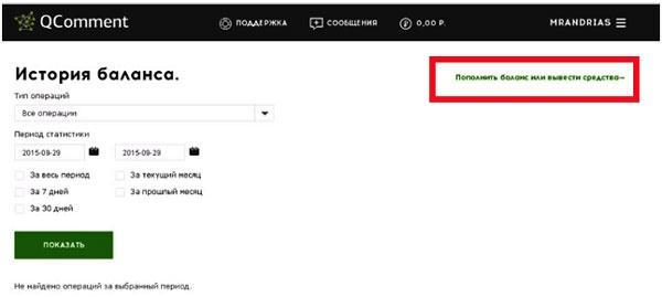 zarabotok-na-QComment-ru-vyvod-sredstv