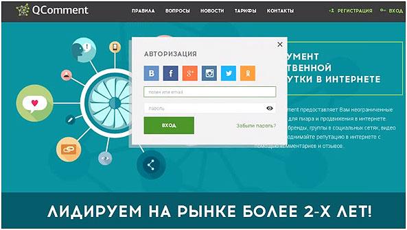 zarabotok-na-QComment-ru