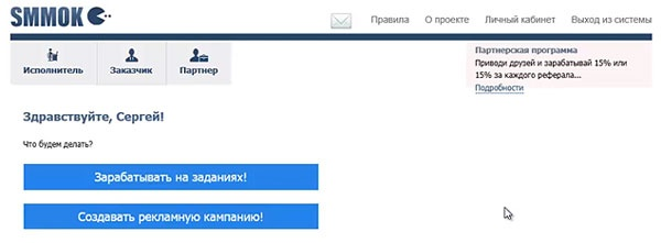 zarabotok-na-zadanijah-na-birzhe-SMMOK
