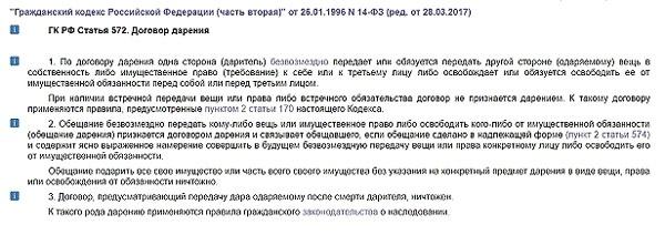 dogovor-darenija-statja-rf