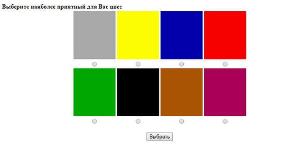vybor-kvadrata