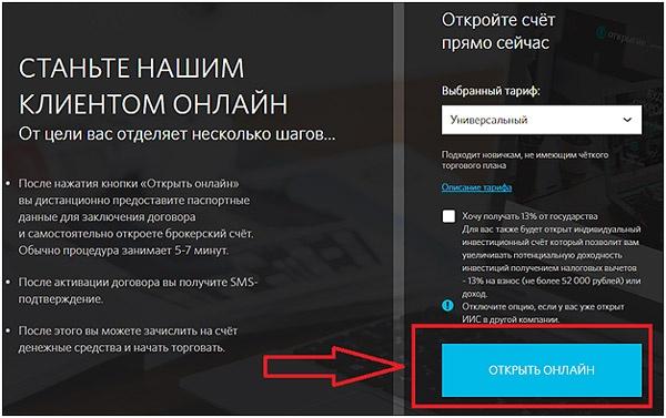 brokerskij-schet-onlajn