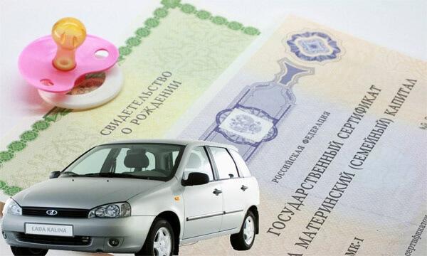 materinskij-kapital-na-pokupku-avtomobilja