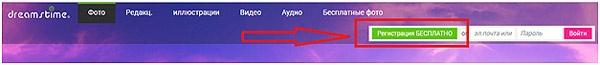nazhat-knopku-registracii