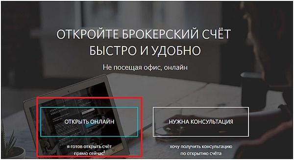 otkrytie-brokerskogo-scheta-onlajn