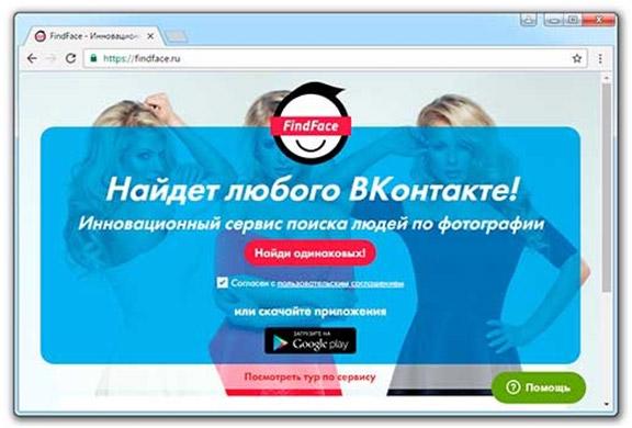 sajt-findface-ru