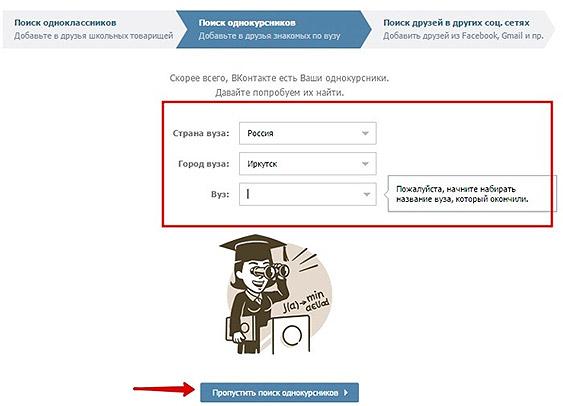 soobshhestvo-kontakt-poisk-odnokursnikov