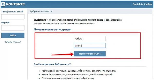 sooobshhestvo-kontakt-registracija