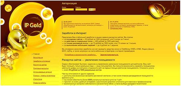 sajt-IPGold