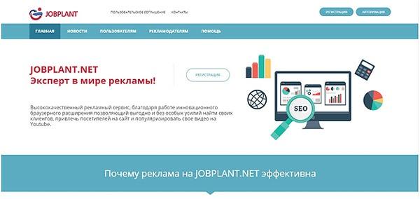 sajt-Jobplant