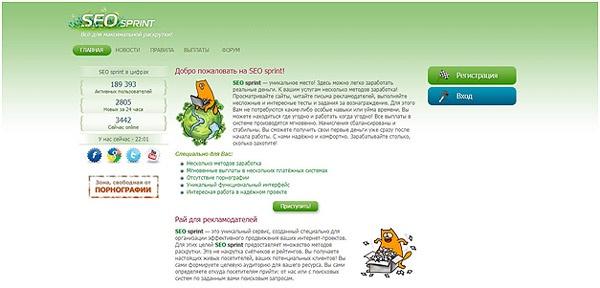 sajt-Seosprint