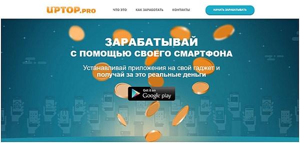 sajt-UpTop