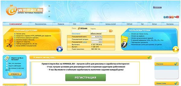 sajt-WMMAIL