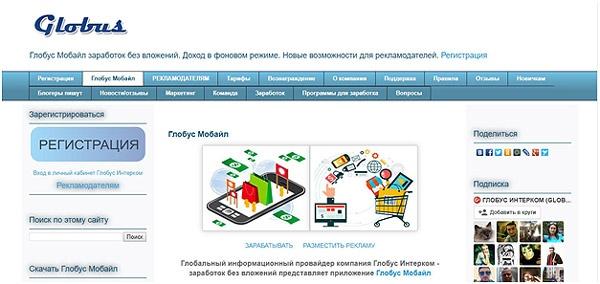 sajt-globus-mobajl