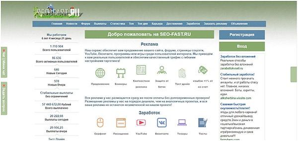 sajt-seofast